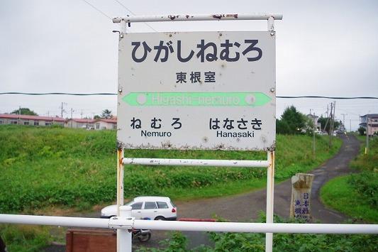 東根室駅 4