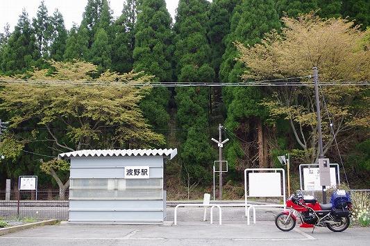 波野駅 1