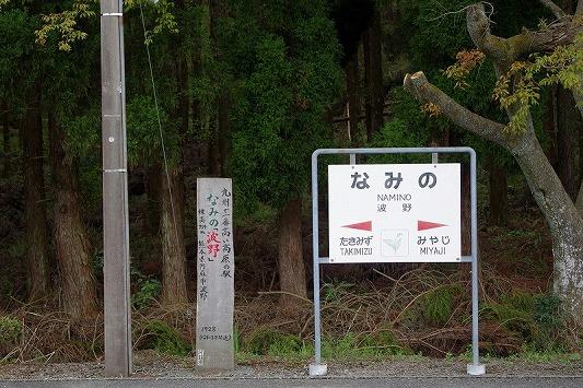 波野駅 2