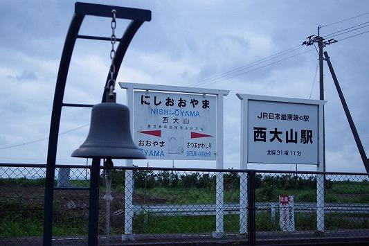 西大山駅 1