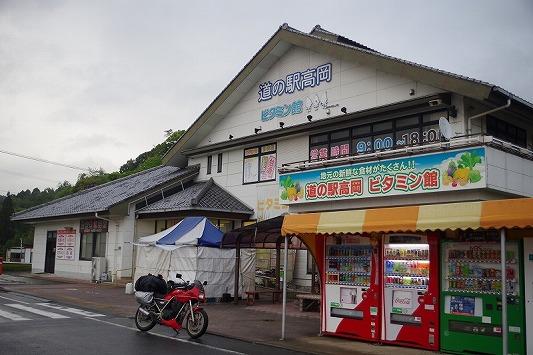 道の駅 高岡