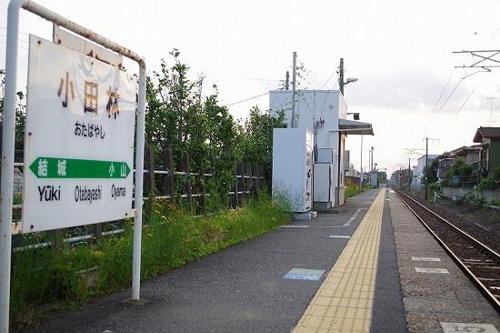 小田林駅 2