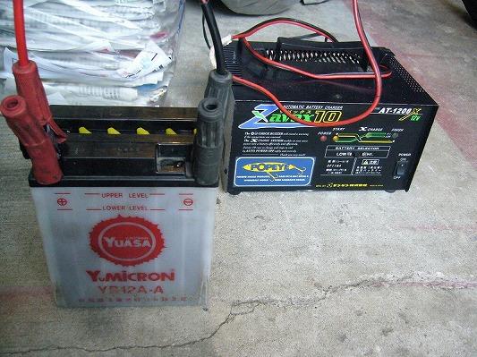 バッテリー充電 1
