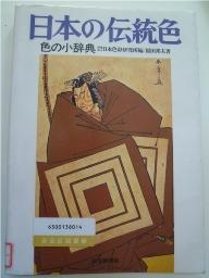 日本の伝統色1