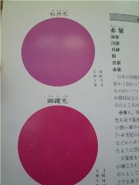 日本の伝統色2