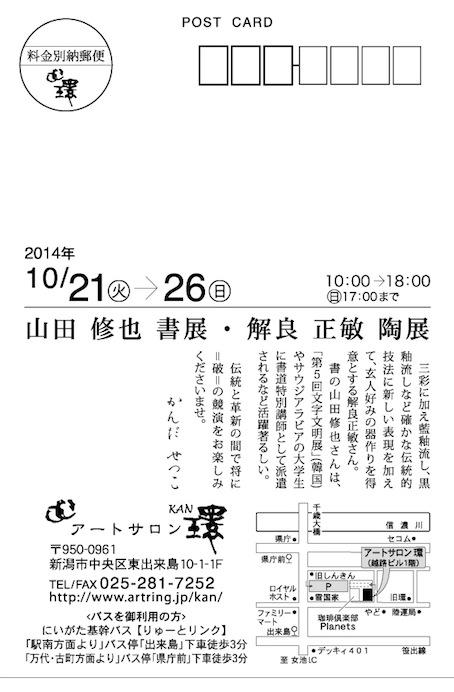 14.10-山田・解良-環