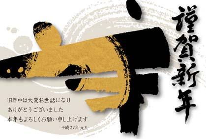 nenga2015-7.jpg