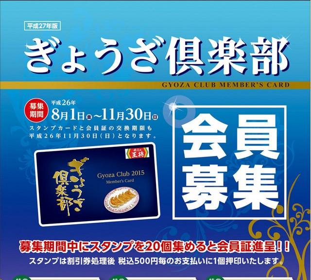 SnapCrab_NoName_2014-8-18_19-10-23_No-00.jpg