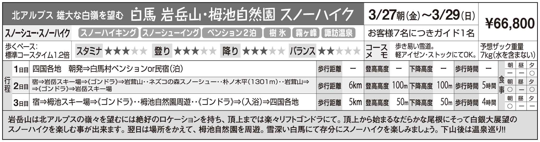譌・・14繧ケ繝弱・繧キ繝・繝シ逋ス鬥ャ