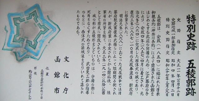 函館五稜郭6