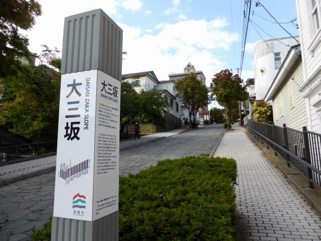 函館の坂道2