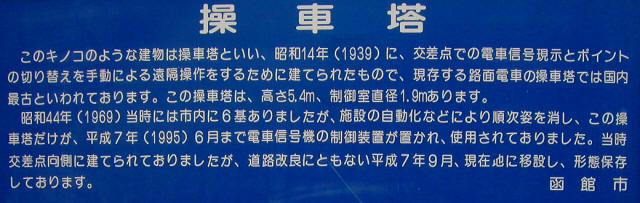 函館の路面電車c