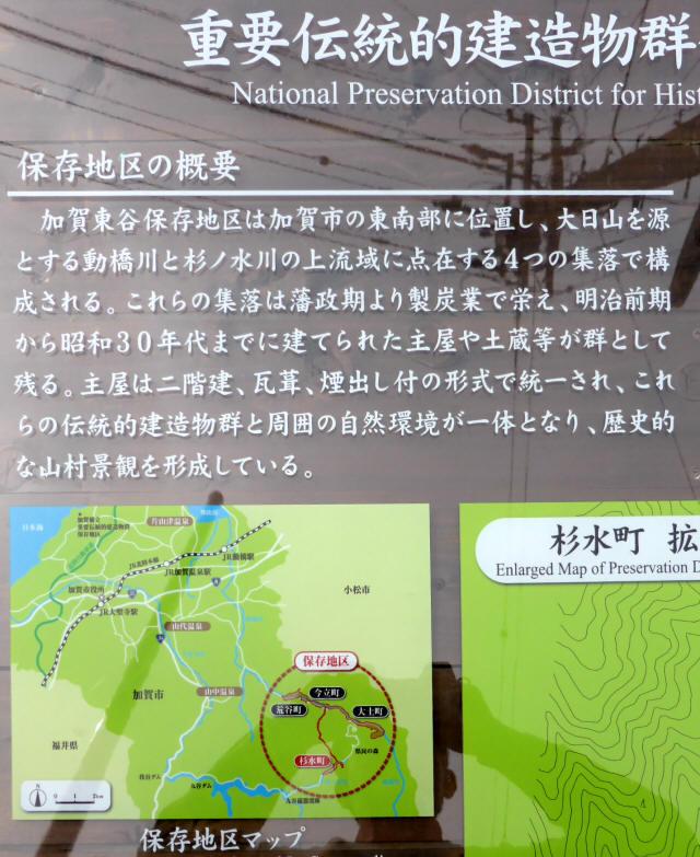 加賀東谷4