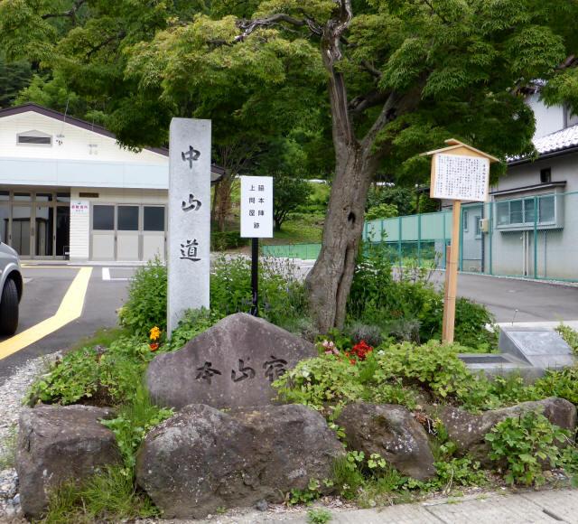 中山道 本山宿4