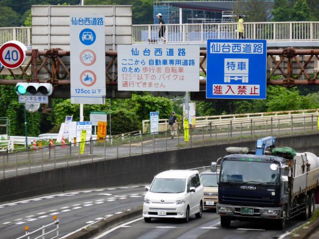 仙台西道路4