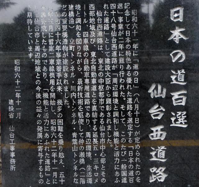 仙台西道路5