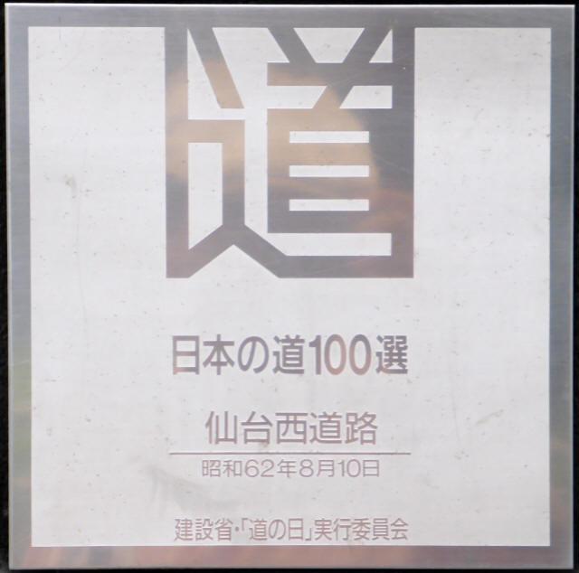 仙台西道路6