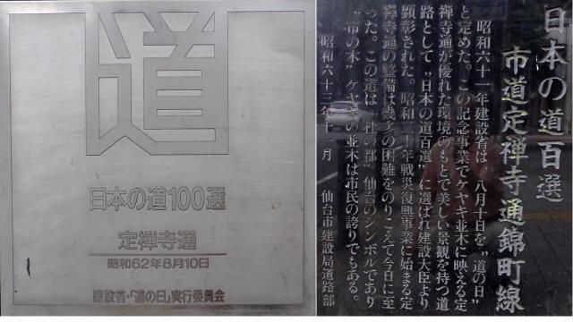 仙台定禅寺通1