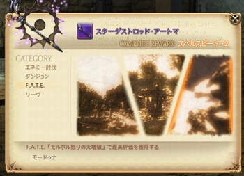 FF14_201410_13.png
