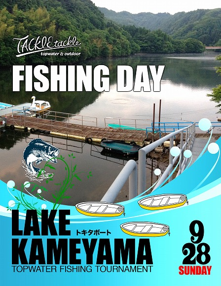 fishing day20140928