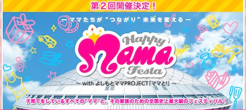 ついに名古屋ドームデビュー!?@ハッピーママフェスタ