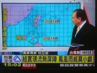 台風16号予報140920