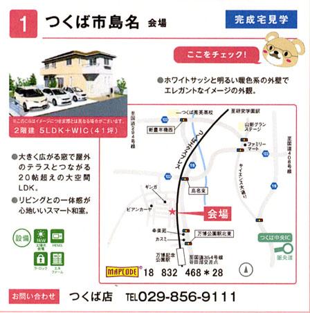 トヨタホーム大見学会(平成26年9月)2
