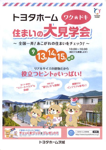 トヨタホーム大見学会(平成26年9月)1