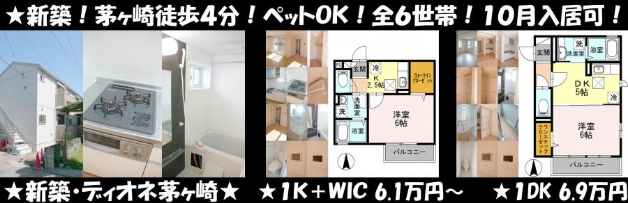 新築ディオネ茅ヶ崎!海側!駅4分!ペットOK!新築1K+WIC、1DKの2タイプ!全6世帯!完成しました!!