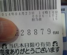 2014042314144c.jpg