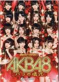 a0akb057-80-20.jpg