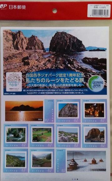 26.9.24発売 ジオパーク切手