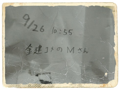 20141003-005020-0009.jpg
