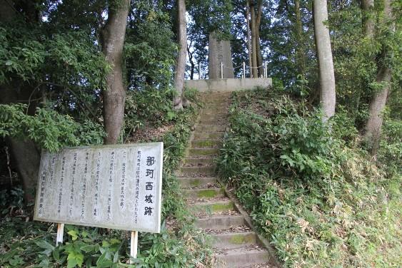 那珂西城跡の石碑