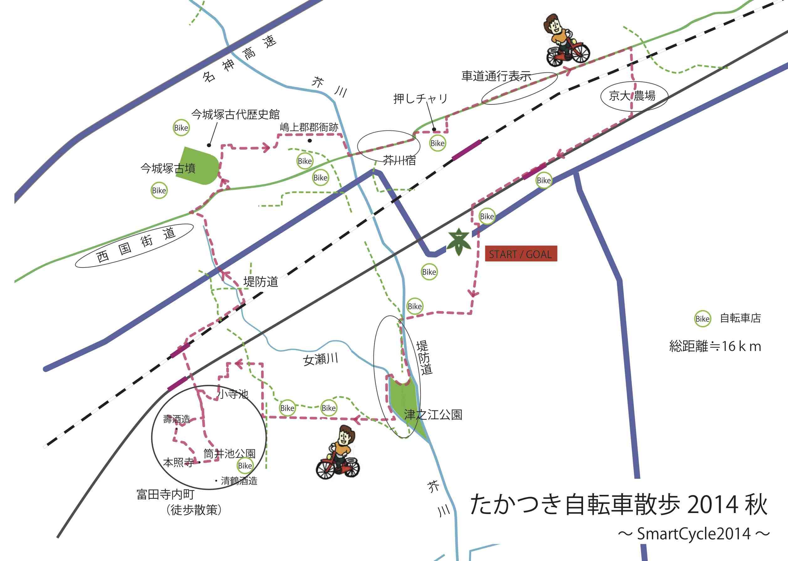 こまち自転車散歩_2014秋(案b)