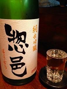 0901竹政@日本酒