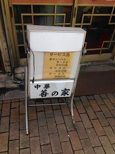 0926善の家@看板
