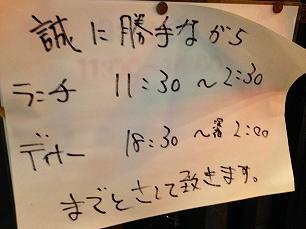 0927肉汁や@時間