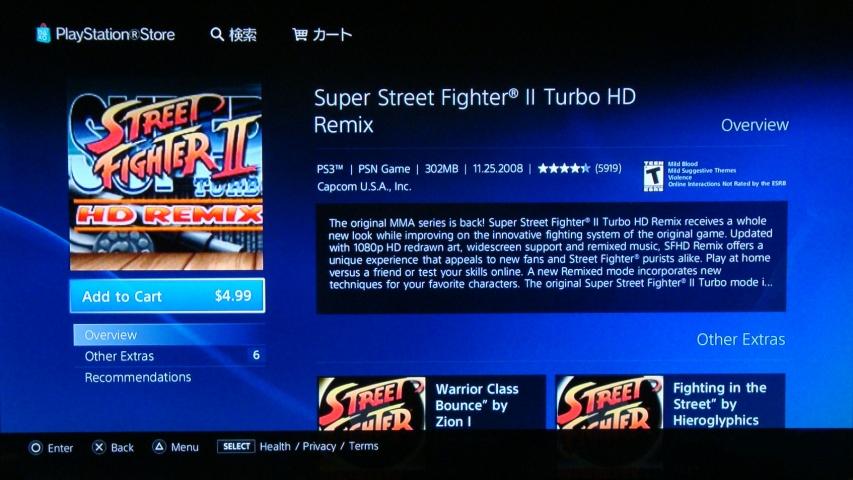 [PS3]スーパーストリートファイターⅡターボHDリミックス