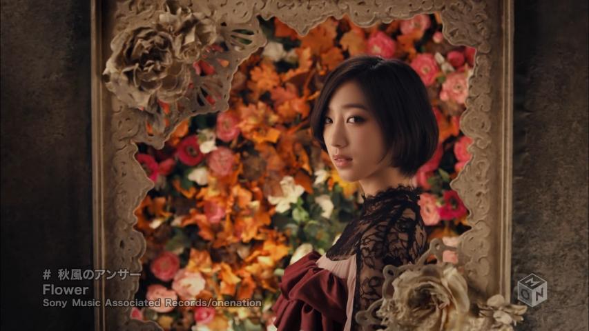 「秋風のアンサー」Flower 坂東希