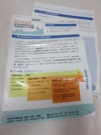 モデル事業ニュース1号