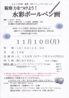 2014 城国 講座 画像データ (4)_R