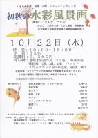 2014 城国 講座 画像データ (2)_R