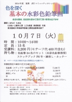 2014 城国 講座 画像データ (1)_R