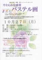 2014 城国 講座 画像データ (3)_R