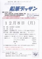 2014 城国 講座 画像データ (8)_R