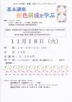 2014 城国 講座 画像データ (5)_R