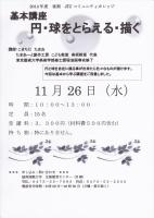 2014 城国 講座 画像データ (6)_R