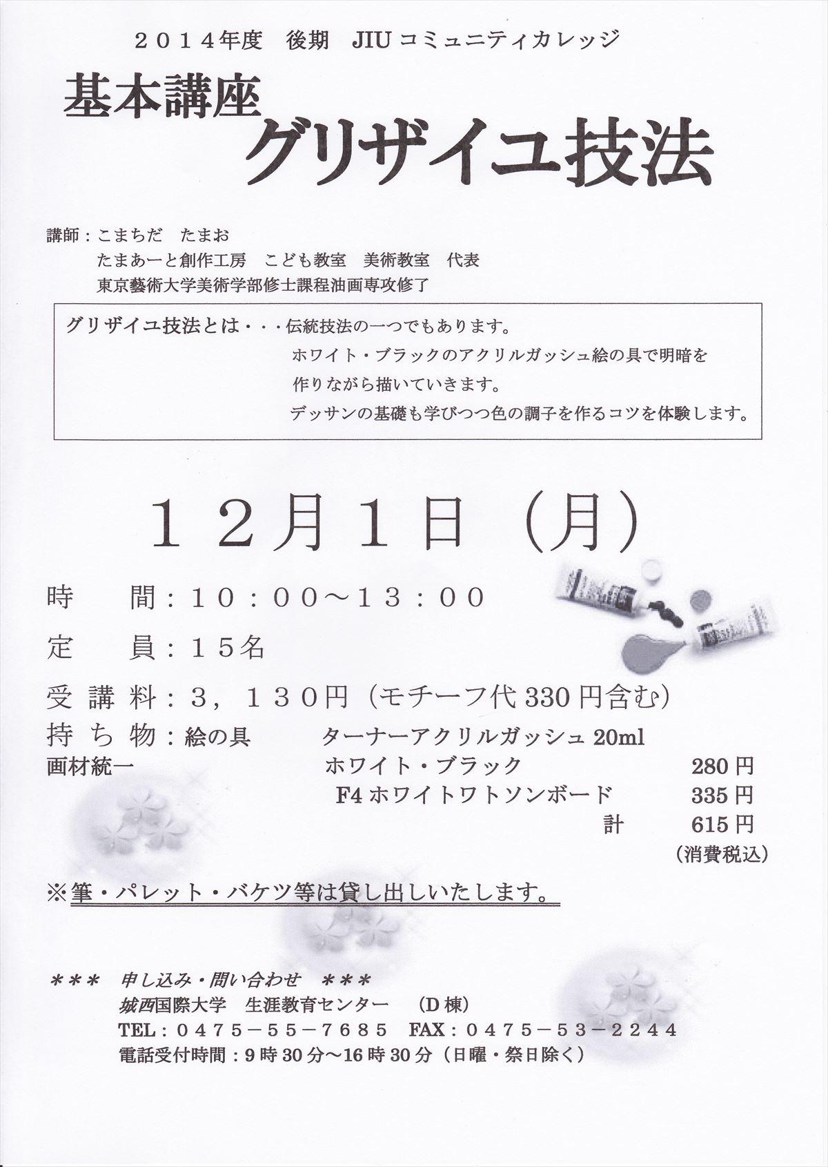 2014 城国 講座 画像データ (7)_R