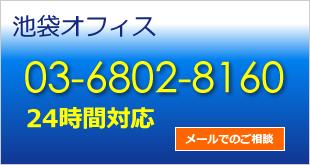 ban_office_ikebukuro_ahover.png